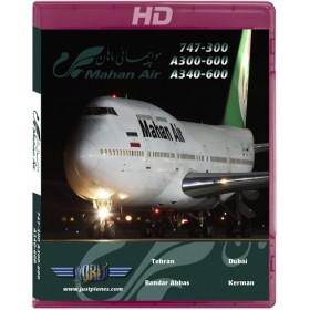 مستند تماشایی هواپیمایی ماهان