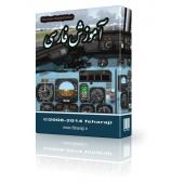 آموزش فارسی MD-82