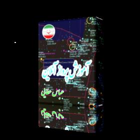 آموزش فارسی پرواز آنلاین
