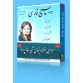 فیلم آموزش دیسپچ فارسی