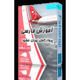 آموزش فارسی A320